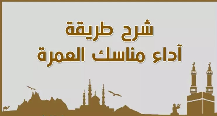 مناسك العمرة
